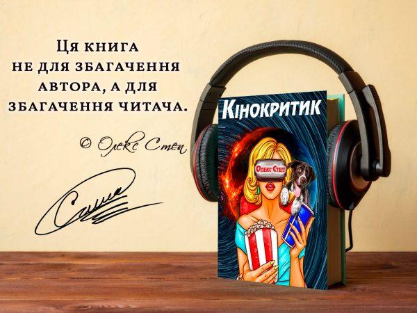 Аудіокнига Кінокритик - Олекс Степ