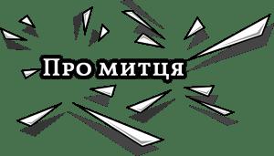 Про Олекса Степа